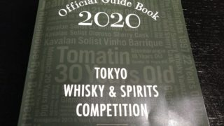 TWSC2020受賞ウイスキー