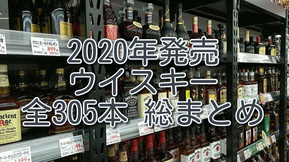 2020年に発売されたウイスキー全305本