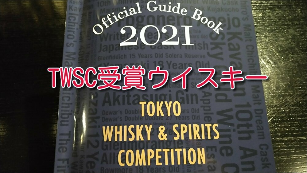 TWSC受賞ウイスキー